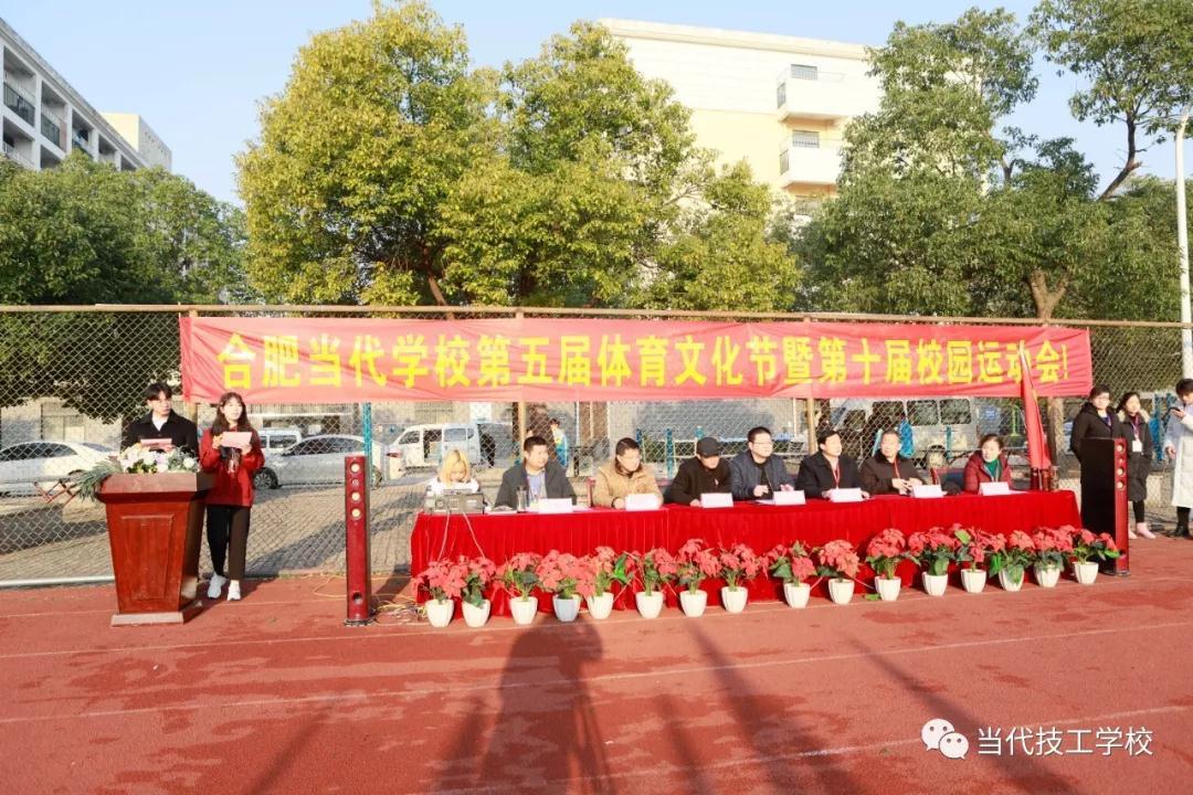 合肥当代技工学校第五届体育文化节暨第十届校园运动会成功举办