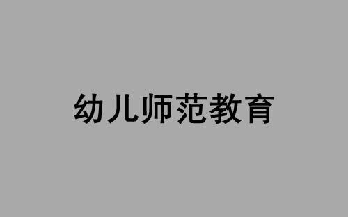 幼儿师范教育专业